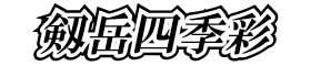 剣岳四季彩 〜剣岳登山ガイド 池田則章の情報発信サイト〜